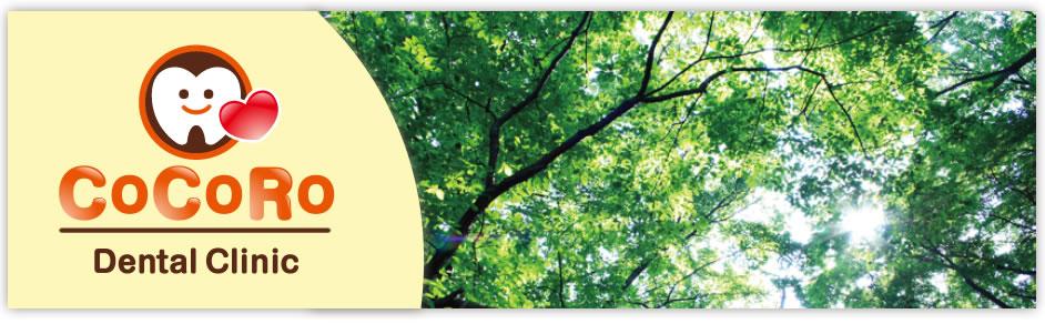 こころデンタルクリニック 9月4日新規開業いたします!!